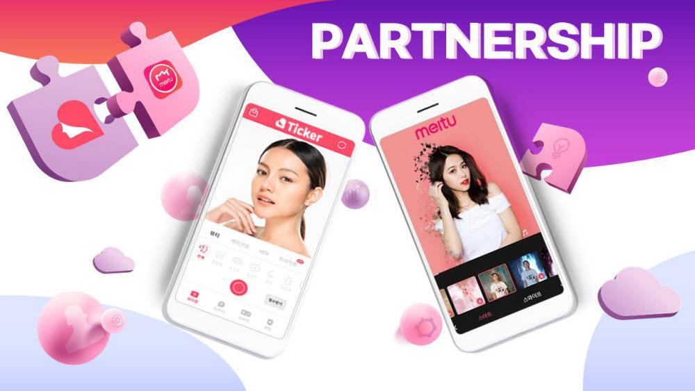 증강현실(AR) 뷰티플랫폼 티커(Ticker) 개발사 타이온홀딩스와 메이투(Meitu)가 기술협약을 체결했다.
