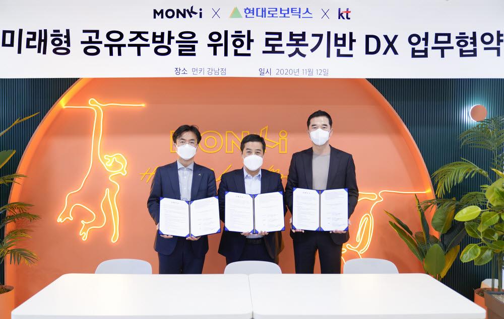 (왼쪽부터) 윤대규 현대로보틱스 연구담당 상무, 김혁균 먼슬리키친 대표, 임채환 KT AI B2B사업담당 상무가 공유주방 외식 디지털 전환(DX) 추진을 위한 업무협약을 체결했다.