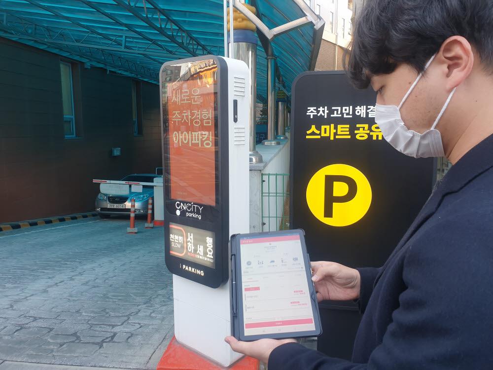 대전시민이 중앙시장 인근의 주차장 현황을 살펴보고 있다. 중앙시장 인근 공영주차장과 민간 주차장을 공유함으로써 전통 시장 이용객들이 주차 문제를 겪지 않도록 했다.
