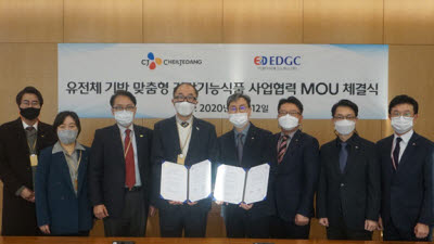 EDGC-CJ제일제당, 유전체 빅데이터 기반 개인맞춤형 건강기능식품 개발 '맞손'