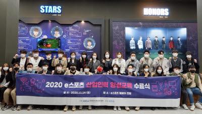 '2020 e스포츠 산업인력 양성교육' 58명 수료로 마무리