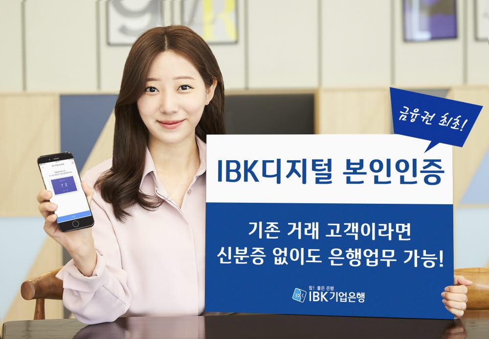 기업은행, 금융권 최초 신분증 없이 지점서 은행 업무 지원…'IBK디지털 본인인증' 출시