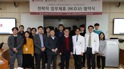 에이아이더-고려대 의료빅데이터 연구소, 사업협력 협약 체결