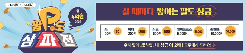 골프존, 팔도페스티벌 시즌3 개최...총 시상 4억 원 상당