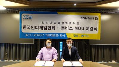 한국인디게임협회-봄버스 인디게임 활성화 위한 MOU 체결