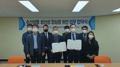 전남도, 바이오벤처기업과 '유용수산생물 연구' 협약