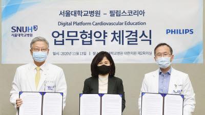 필립스코리아-서울대병원, 디지털플랫폼 활용 심혈관 시술 교육 협력