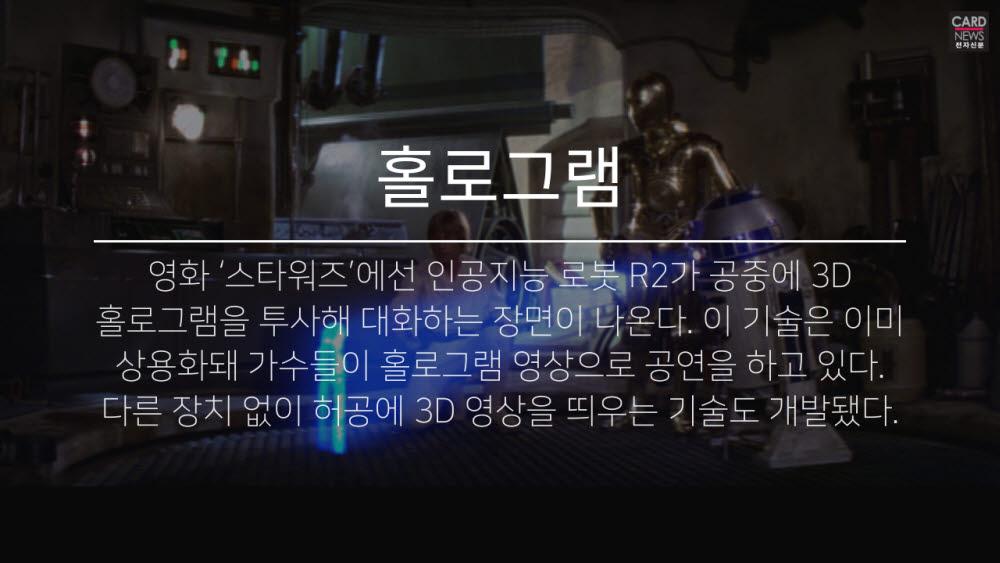 [카드뉴스]현실이 된 SF영화 속 미래기술