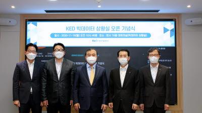 한국기업데이터, '빅데이터 상황실' 구축…디지털 경영 플랫폼으로 활용