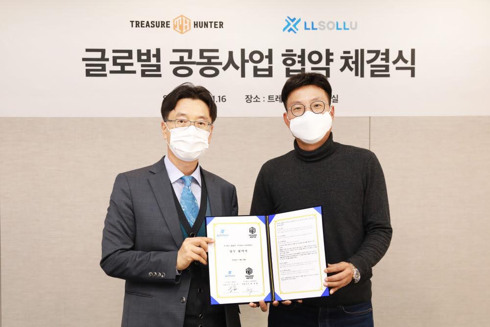 김우균 엘솔루(왼쪽, 옛 시스트란인터내셔널) 대표와 송재룡 트레져헌터 대표는 글로벌 공동 사업 진출을 위한 협약을 체결했다.
