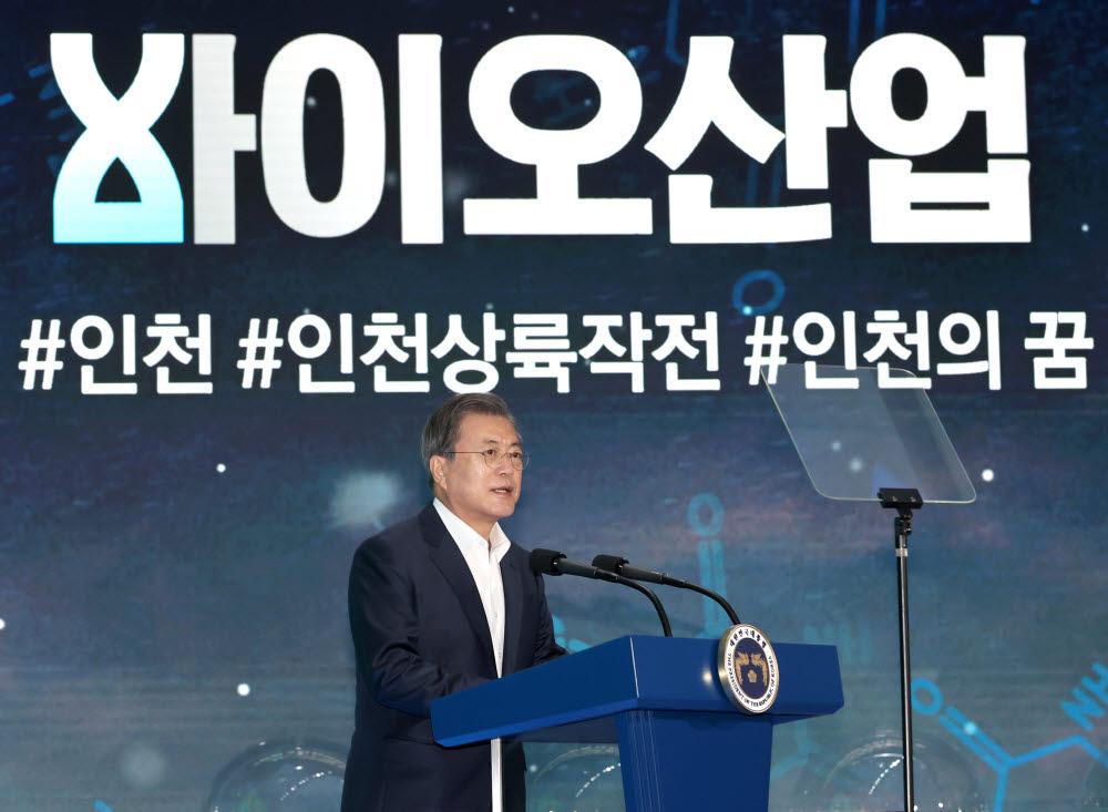 문재인 대통령이 18일 오전 인천 연수구 송도캠퍼스에서 열린 바이오산업 행사에서 발언하고 있다. 연합뉴스