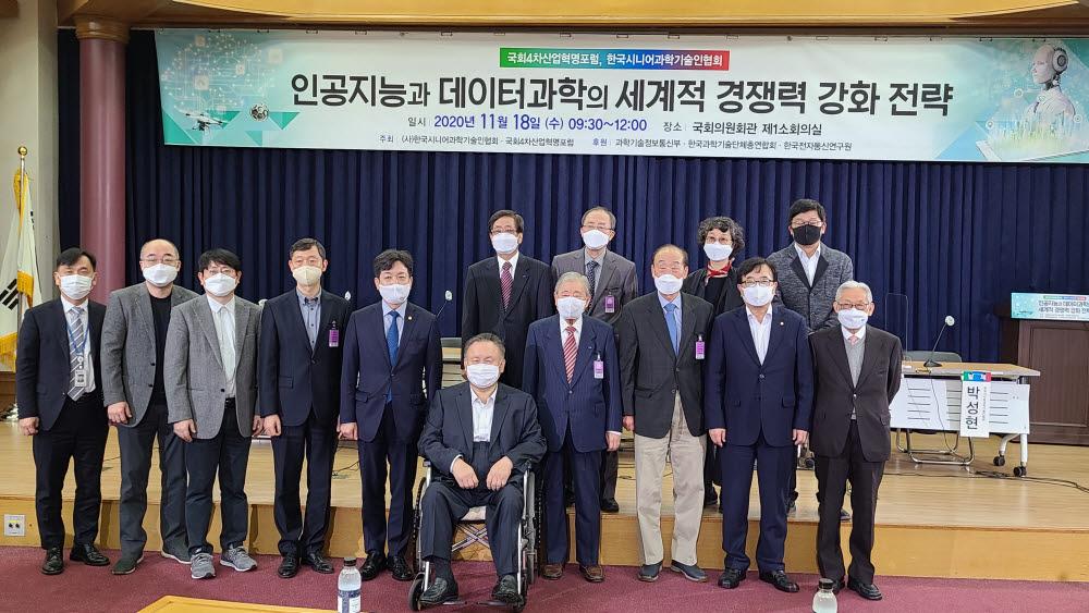 이상민, 인공지능과 데이터과학 경쟁력 강화 토론회 주최