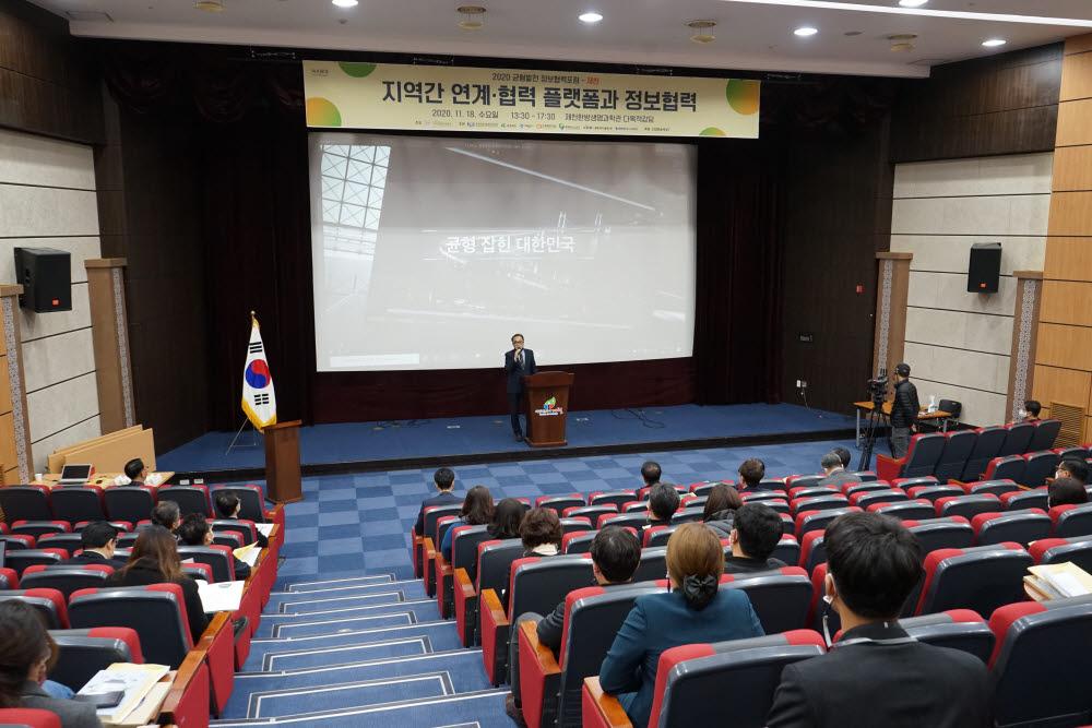 KEIT, 균형발전 정보협력 제4차 포럼 개최