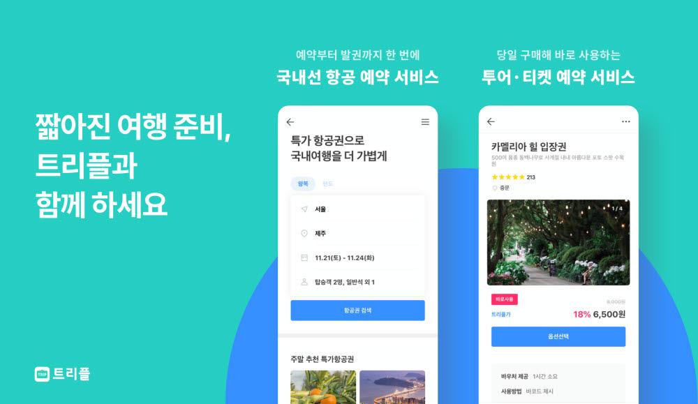 트리플, 빠른 항공 예약 도입…'원스톱 서비스' 강화