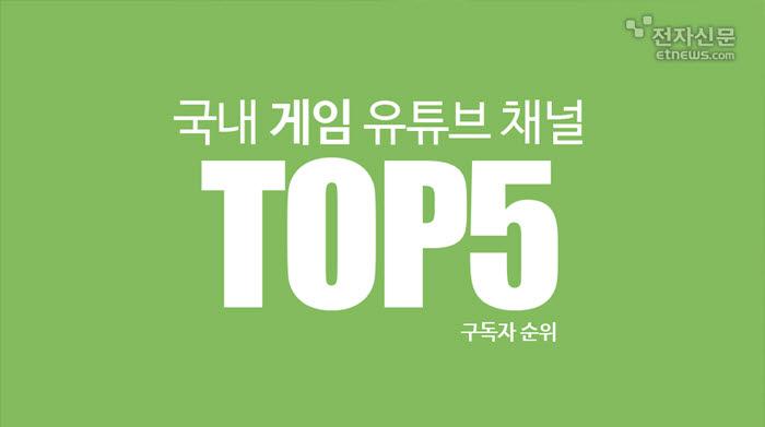 [모션그래픽]국내 게임 유튜브 채널 TOP5