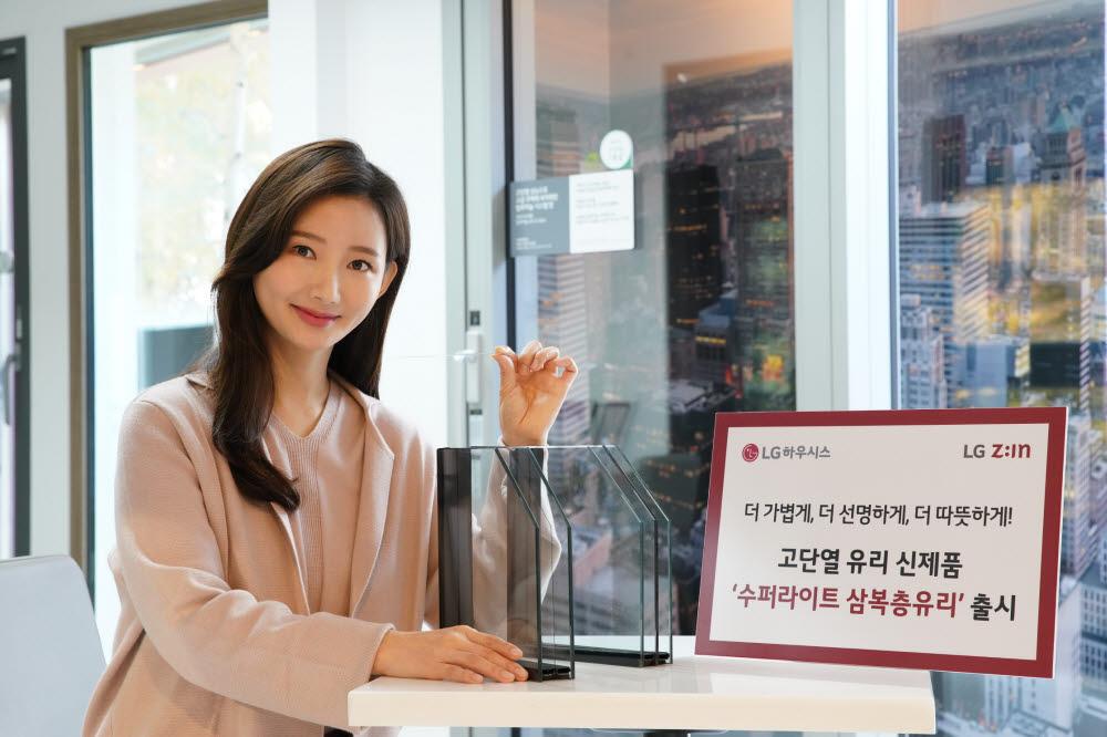LG하우시스, 무게 줄고 단열성능 높인 삼복층유리 출시