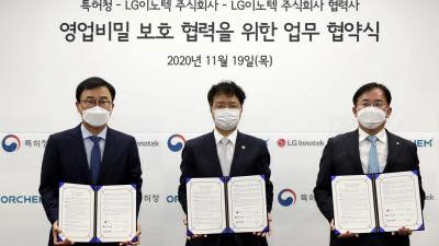 LG이노텍, 특허청·협력사와 영업비밀 보호 협약 체결