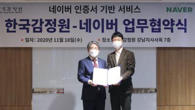 네이버-한국감정원, 디지털 인증 서비스 활성화 위한 MOU 체결