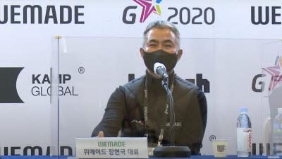 """[여기는 지스타 2020]장현국 위메이드 대표 """"미르4로 명실상부한 개발사 자리매김"""""""