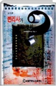 [대한민국 희망프로젝트]<684>변리사