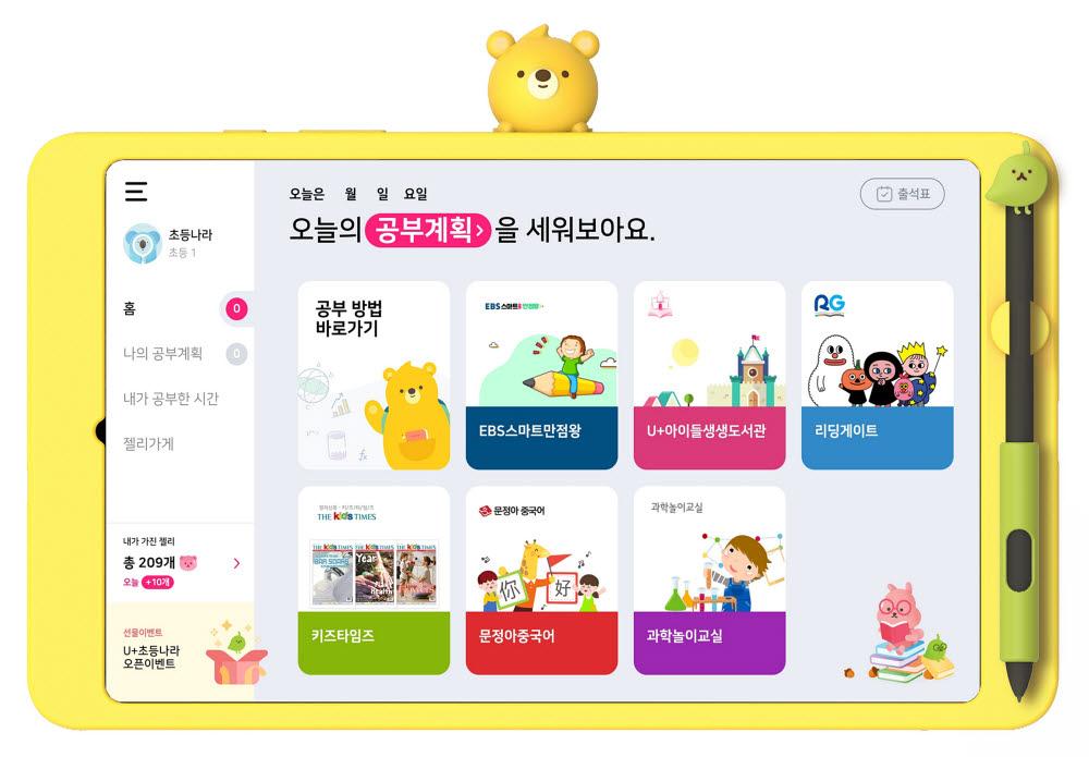 [기획]LG유플러스, 코로나19 교육·돌봄 공백 해소 '견인차'