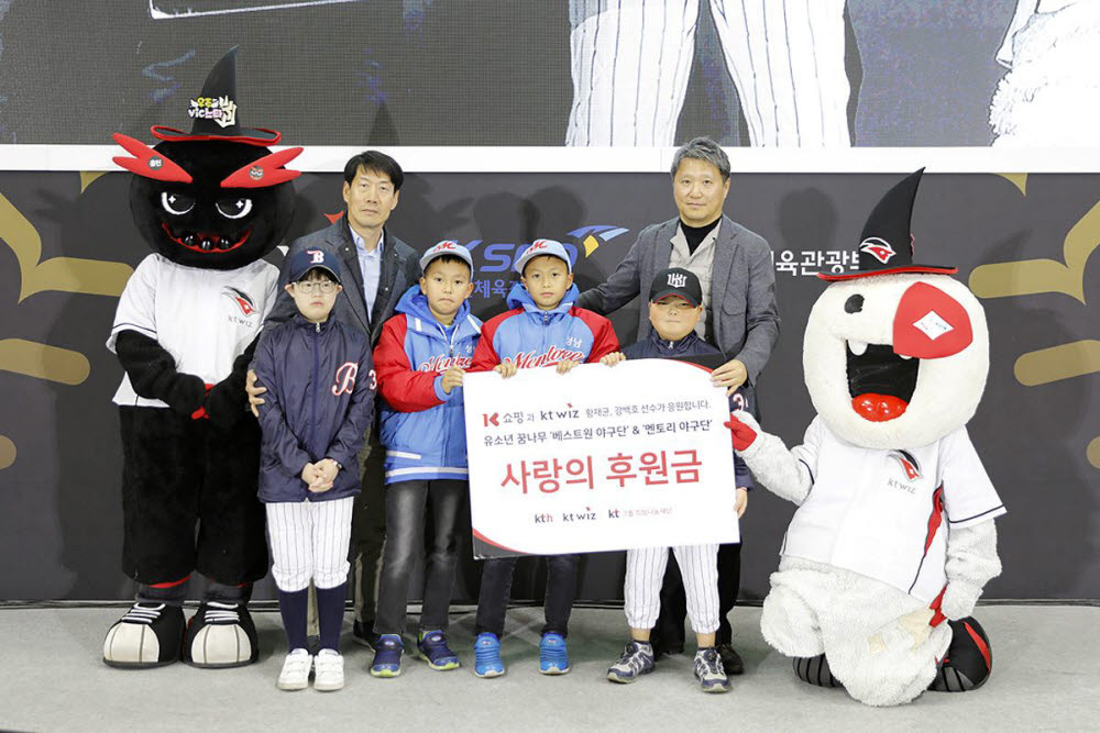 지난해 11월 30일 KTH가 kt wiz 황재균, 강백호 선수의 홈런당 적립된 사랑의 후원금을 베스트원 야구단과 멘토리 야구단에 전달했다.
