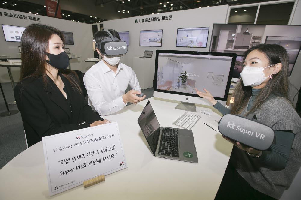 KT '슈퍼 VR' 생활 밀착형 서비스 강화