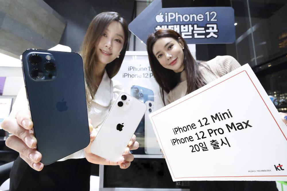 KT는 20일 애플 아이폰12 프로맥스와 아이폰12 미니를 공식 출시했다.