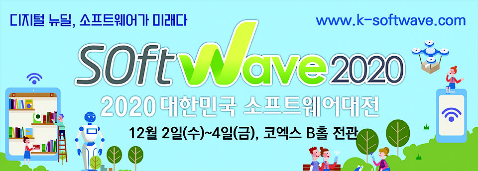 [알림]디지털뉴딜 청사진 펼친다...'소프트웨이브 2020' 12월 2~4일 코엑스서 열려