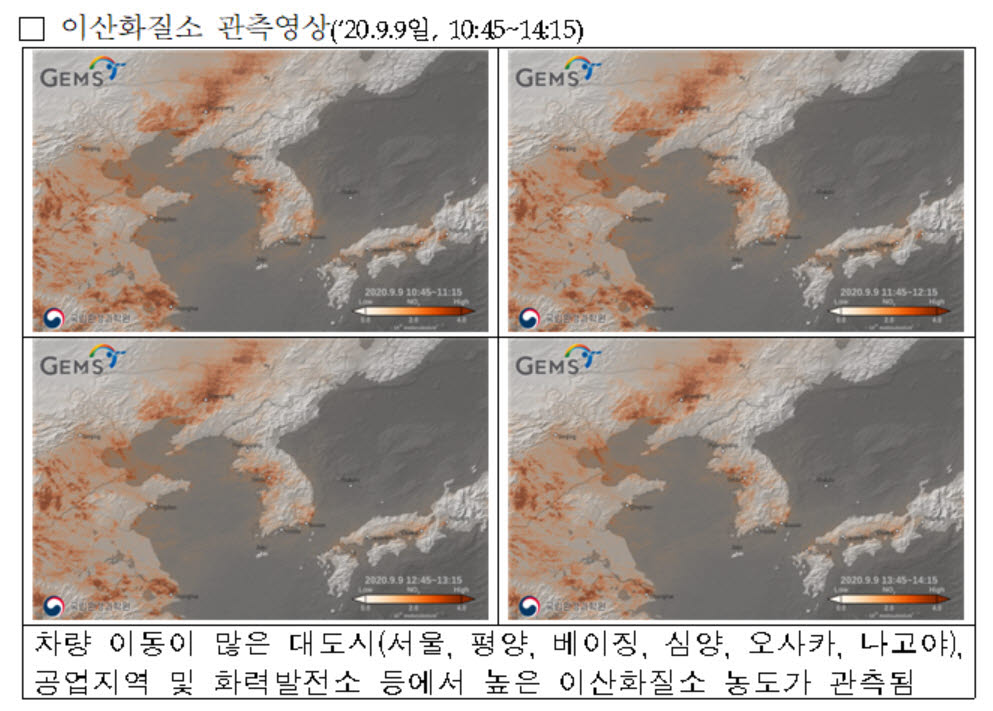 천리안위성 2B호로 관측한 중국발 이산화질소 관측영상