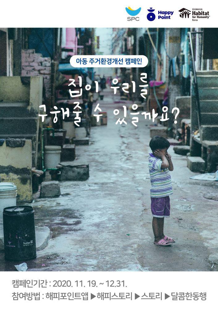SPC그룹 아동 주거 복지 캠페인