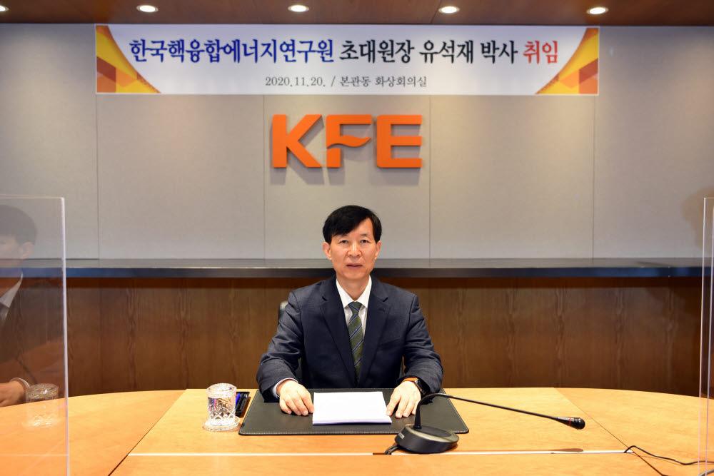 20일 기관 독립연구기관화와 함께 취임식을 가진 유석재 한국핵융합에너지연구원 원장
