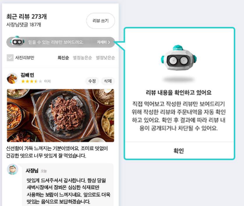 배달의민족, 실시간 AI탐지로 '허위 리뷰' 거른다