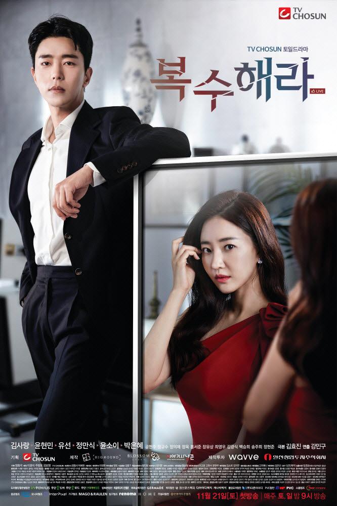 웨이브, 오리지널 드라마 '복수해라' OTT 독점 공개