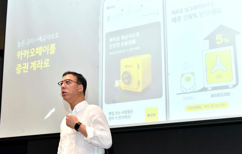 [단독] 카카오페이증권, 국내 주식 '소수점매매' 도입