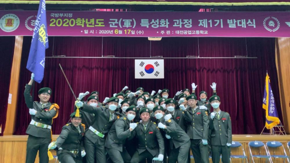 대전공업고등학교는 국방부와 함께 군특성화 과정을 운영한다. 지난 6월 열린 2020학년도 군특성화과정 1기 발대식.