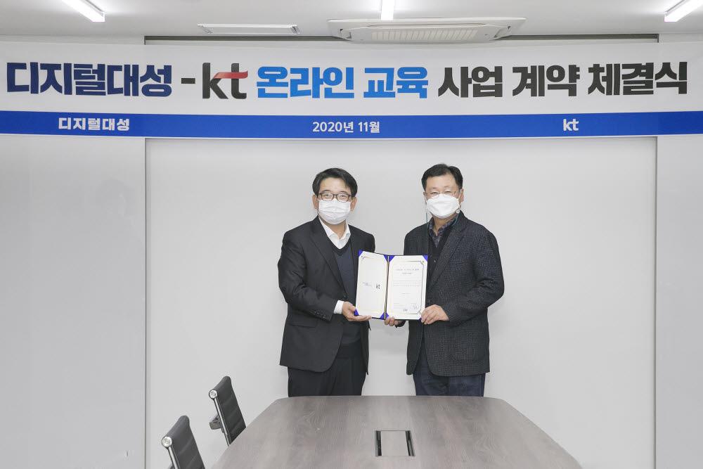 김훈배 KT 전무(왼쪽)와 김희선 디지털대성 대표가 차세대 온라인 교육서비스 사업 협력 계약을 체결했다.