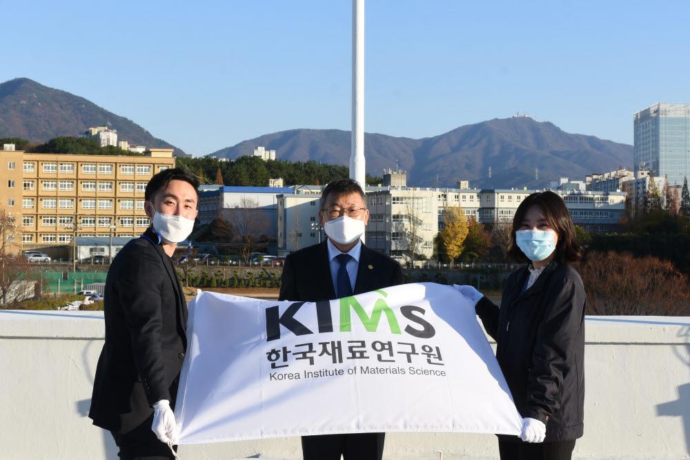 이정환 한국재료연구원 초대 원장과 직원들이 본관 옥상에서 한국재료연구원 깃발을 게양했다.