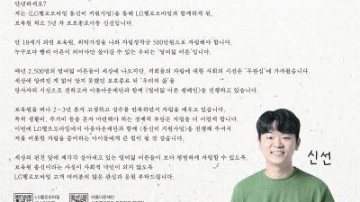{htmlspecialchars(LG헬로비전, 보호종료아동에 2년간 통신비·스마트폰 지원)}
