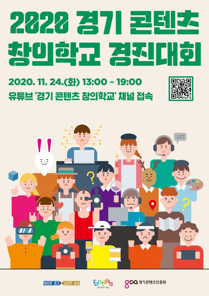 2020 경기 콘텐츠 창의학교 경진대회 포스터