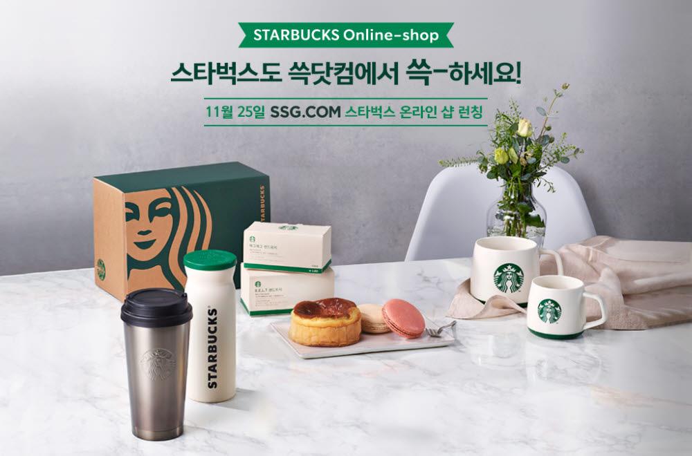 SSG닷컴 `스타벅스` 온라인샵