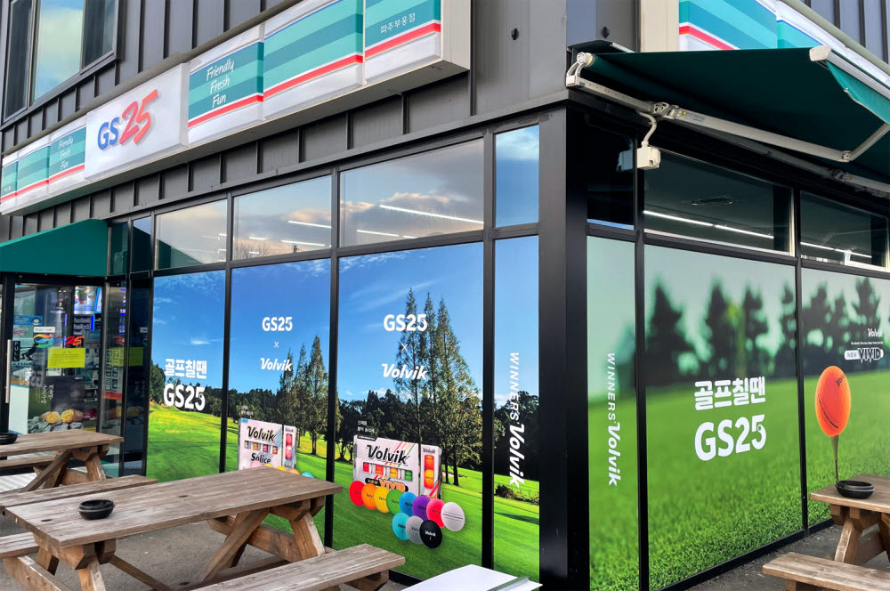 업계 최초 골프용품 복합매장 GS25 파주부흥점