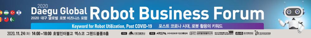 글로벌로봇비즈니스포럼, 24일 개최...국내외 로봇기업 글로벌 협력 방안 모색