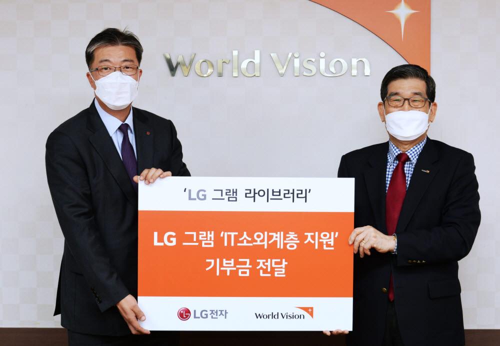 LG전자가 20일 서울 여의도 월드비전 사옥에서 손대기 LG전자 한국HE마케팅담당 상무(왼쪽), 한국월드비전 양호승 회장 등이 참석한 가운데 IT 소외계층을 위한 LG 그램 기부금 전달 행사를 진행했다.