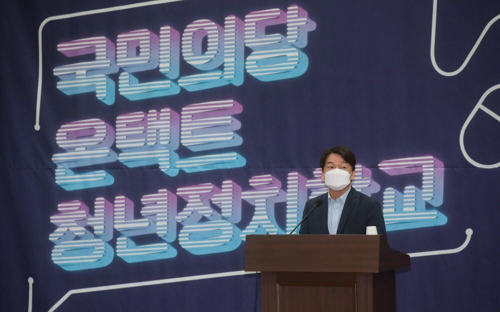 국민의당 온택트 청년정치학교 입학식