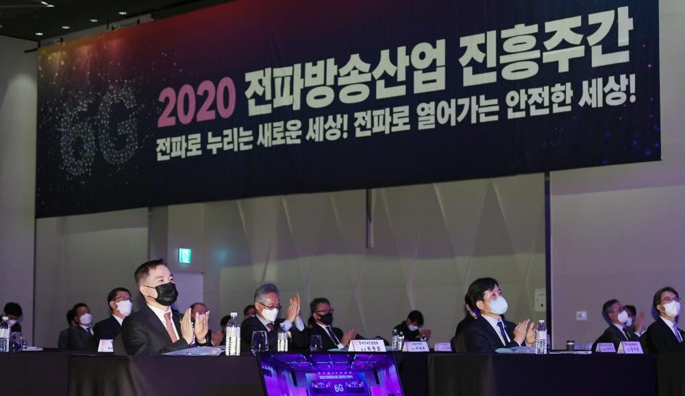 [2020 전파방송산업 진흥주간]전파로 만나는 안전하고 새로운 세상