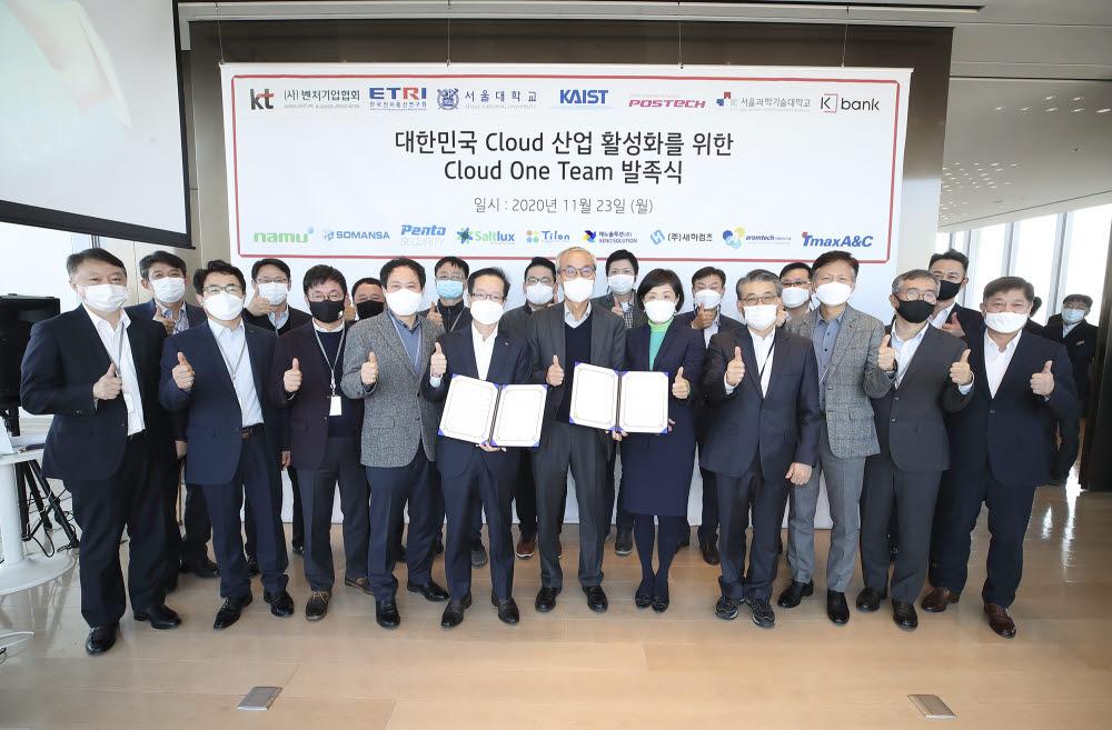 전홍범 KT 부사장(앞줄 왼쪽 5번째)이 산학연 16개 기업 ·기관 관계자와 클라우드 원팀(Cloud One Team) 결성 협약을 체결, 기념촬영했다.