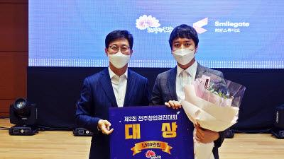 스마일게이트 희망스튜디오 오렌지플래닛 전주 창업경진대회, 대상 '유니드봇'