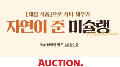 옥션, 29일까지 제철식품 프로모션...해남 절임배추 33% 할인