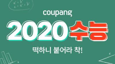 """""""수능 대박 나세요""""...쿠팡, '2020 수능 기획전' 진행"""